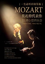 一生必听的钢琴曲——莫扎特代表作钢琴圣手谭小棠音乐会