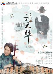 北京文化艺术基金2019年度资助项目——音乐剧《刘天华》