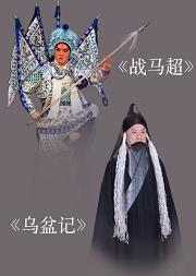 """长安大戏院9月25日 """"寻梦•承泽""""北京京剧院精选剧目展演 京剧《战马超》《乌盆记》"""