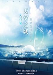 天空之城-久石让•宫崎骏动漫作品音乐会 —上海彩虹室内乐团