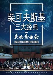 柴可夫斯基 三大经典 《天鹅湖》《睡美人》《胡桃夹子》交响音乐会
