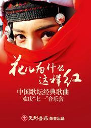 """花儿为什么这样红—中国歌坛经典歌曲 欢庆""""七一""""音乐会"""