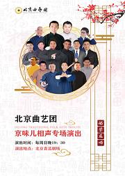 """北京曲艺团""""京味儿""""相声专场演出"""