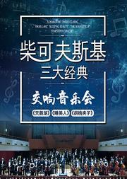 柴可夫斯基三大经典《天鹅湖》《睡美人》《胡桃夹子》交响音乐会
