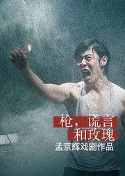 孟京辉戏剧作品《枪,谎言和玫瑰》