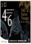 """第五届天桥·华人春天艺术节陶身体剧场""""数位系列""""现代舞《4》《6》"""