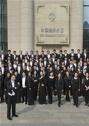 第七届中国交响乐之春:百年辉煌·时代回响 余隆与中国爱乐乐团音乐会