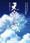 《天空之城》久石让&宫崎骏动漫经典音乐作品演奏会