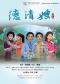 国粹戏曲传承系列 国家艺术基金2019年度资助项目《德清嫂》