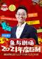 2021年度巨制《黄西脱口秀》爆笑盛宴X超级明星中文秀