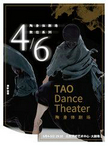现代舞《4》《6》