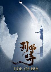 中国歌剧舞剧院民族舞剧《到那时》