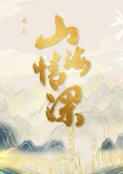 庆祝中国共产党成立100周年:上海越剧院 越剧《山海情深》