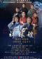 2021浙江越剧中国行 经典越剧《祥林嫂》