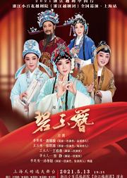 2021浙江越剧中国行 经典越剧《碧玉簪》