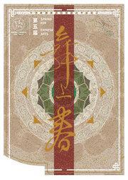 第五届天桥•华人春天艺术节 《舞上春》——中国歌剧舞剧院舞剧团业务考核展示