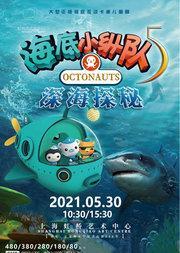 正版授权 大型互动式儿童舞台剧 《海底小纵队5之深海探秘》