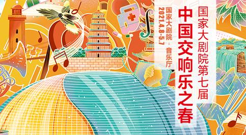 第七届中国交响乐之春系列音乐会