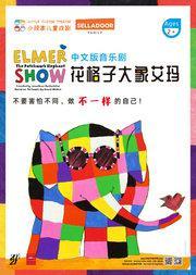 音乐剧《花格子大象艾玛》