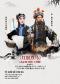 国粹戏曲传承系列京剧红鬃烈马