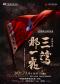 中国国家话剧院 原创话剧《三湾,那一夜》