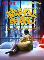 成都荟萃蓉城惠民展演剧目--开心麻花爆笑舞台剧《窗前不止明月光》