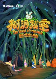 开心麻花儿童剧团 奇幻探险儿童剧《树洞的秘密》
