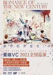 新世纪罗曼史:序 —果味VC 2021全国巡演