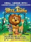 原创儿童亲子音乐剧《狮子王》