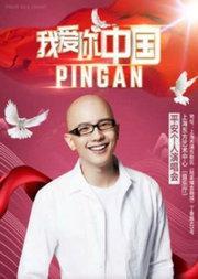 我爱你中国——平安个人演唱会