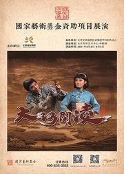 国家艺术基金资助项目展演评剧《大河开凌》