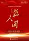 """上海京剧院""""峥嵘岁月""""演出季 现代京剧《换人间》"""