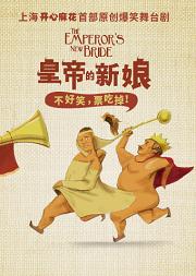 开心麻花爆笑舞台剧《皇帝的新娘》