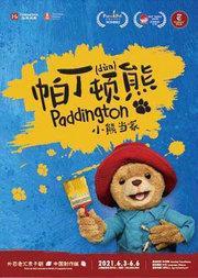 外百老汇亲子剧《帕丁顿熊之小熊当家》中国制作版