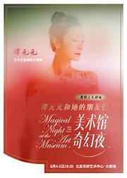 第五届天桥·华人春天艺术节舞蹈音乐剧场《谭元元和她的朋友们——美术馆奇幻夜》