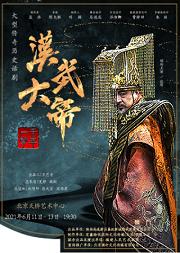大型传奇历史话剧《汉武大帝》
