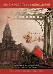 杂技剧《战上海》