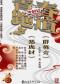 京剧《群英会》《恶虎村》