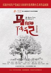 庆祝中国共产党成立100周年优秀舞台艺术作品展演民族歌剧《马向阳下乡记》