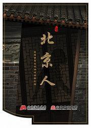 北京曲剧《北京人》