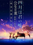"""《四月是你的谎言》—— """"公生""""与""""薰""""的钢琴小提琴唯美经典音乐集"""