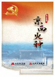北京曲剧《京西火种》