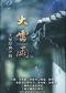 经典沪剧大戏《大雷雨》