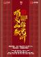 东方之韵名家经典演唱会·京剧专场