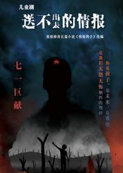 中国儿童艺术剧院 儿童剧《送不出去的情报》