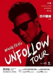 2021汪峰UNFOLLOW巡回演唱会