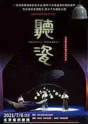 青瓷瓯乐跨界融合音乐作品《听·瓷》