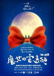 聚橙制作 宫崎骏经典·暖心家庭音乐剧《魔女宅急便》