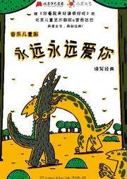 北京儿艺--儿童音乐剧《永远永远爱你》