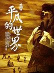 陕西人民艺术剧院《平凡的世界》